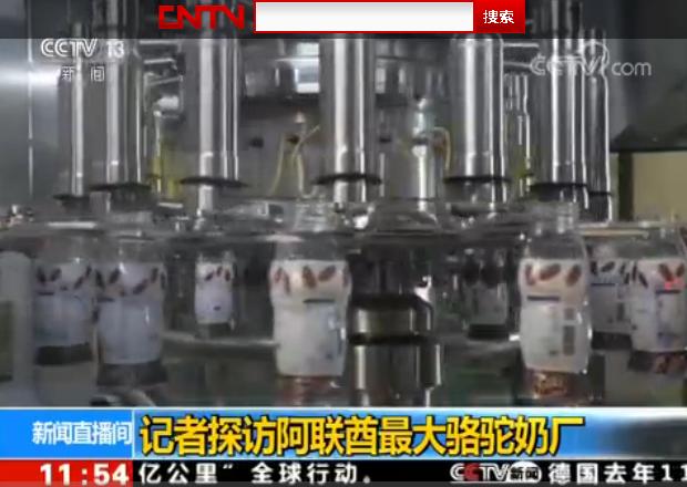[新闻直播间]记者探访-旺源骆驼奶专卖网