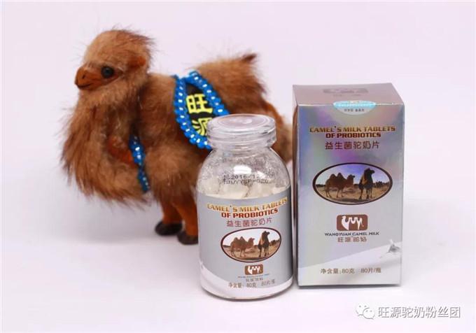 """""""调""""糖尿病的医学营-旺源骆驼奶专卖网"""