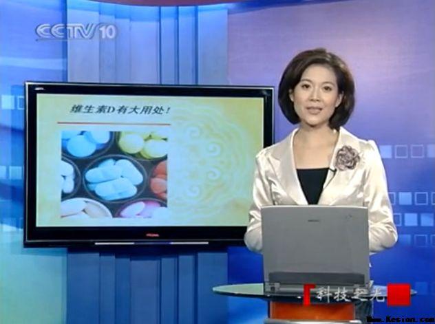 央视解读维生素D人体的-旺源骆驼奶专卖网