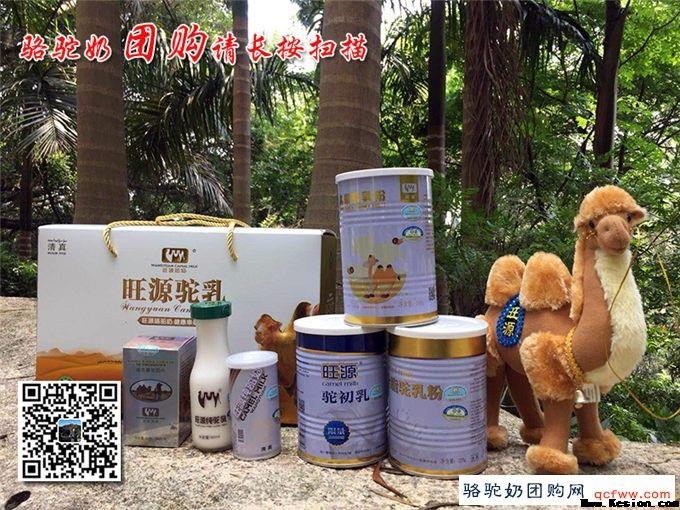糖尿病人不可缺少的几-旺源骆驼奶专卖网