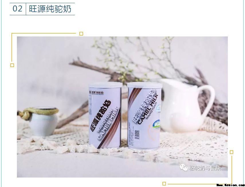 旺源驼奶 只做专业的有机纯骆驼奶