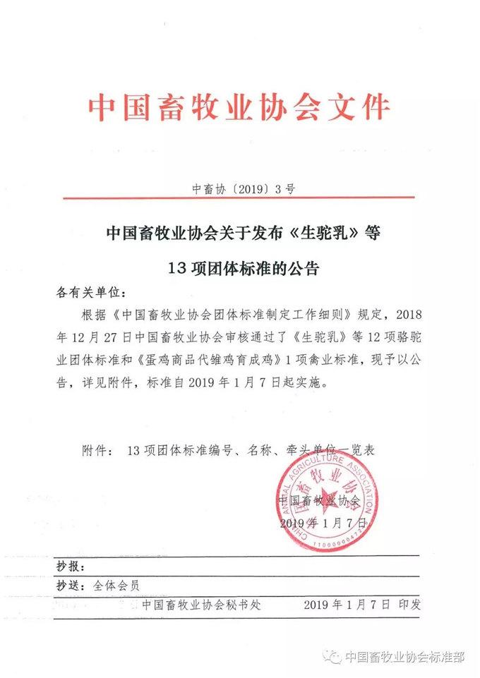 中国畜牧业协会关于发-旺源骆驼奶专卖网
