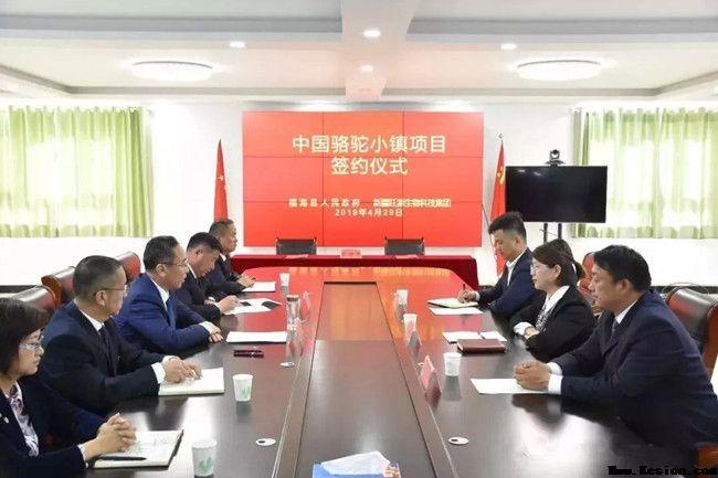 福海县政府与旺源集团-旺源骆驼奶专卖网