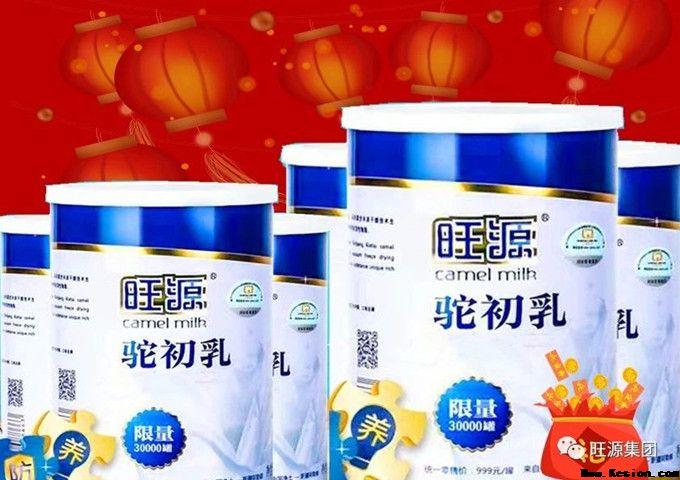 骆驼奶专卖网为您提供:预防感冒,家中常备旺源驼奶~