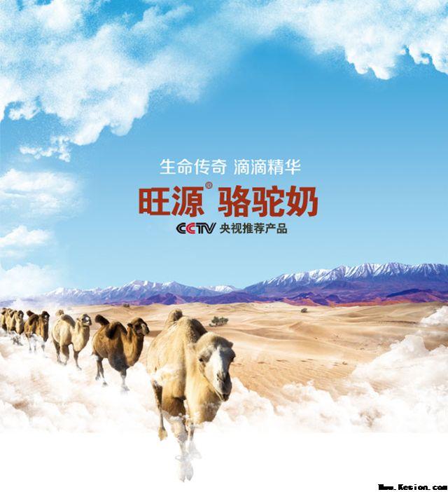 骆驼奶的多重美容原理