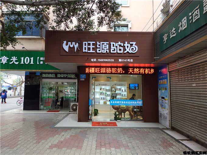 旺源骆驼奶绵阳专卖店